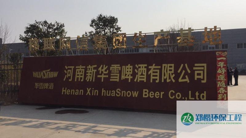 河南新华雪啤酒污水水处理人人体育直播