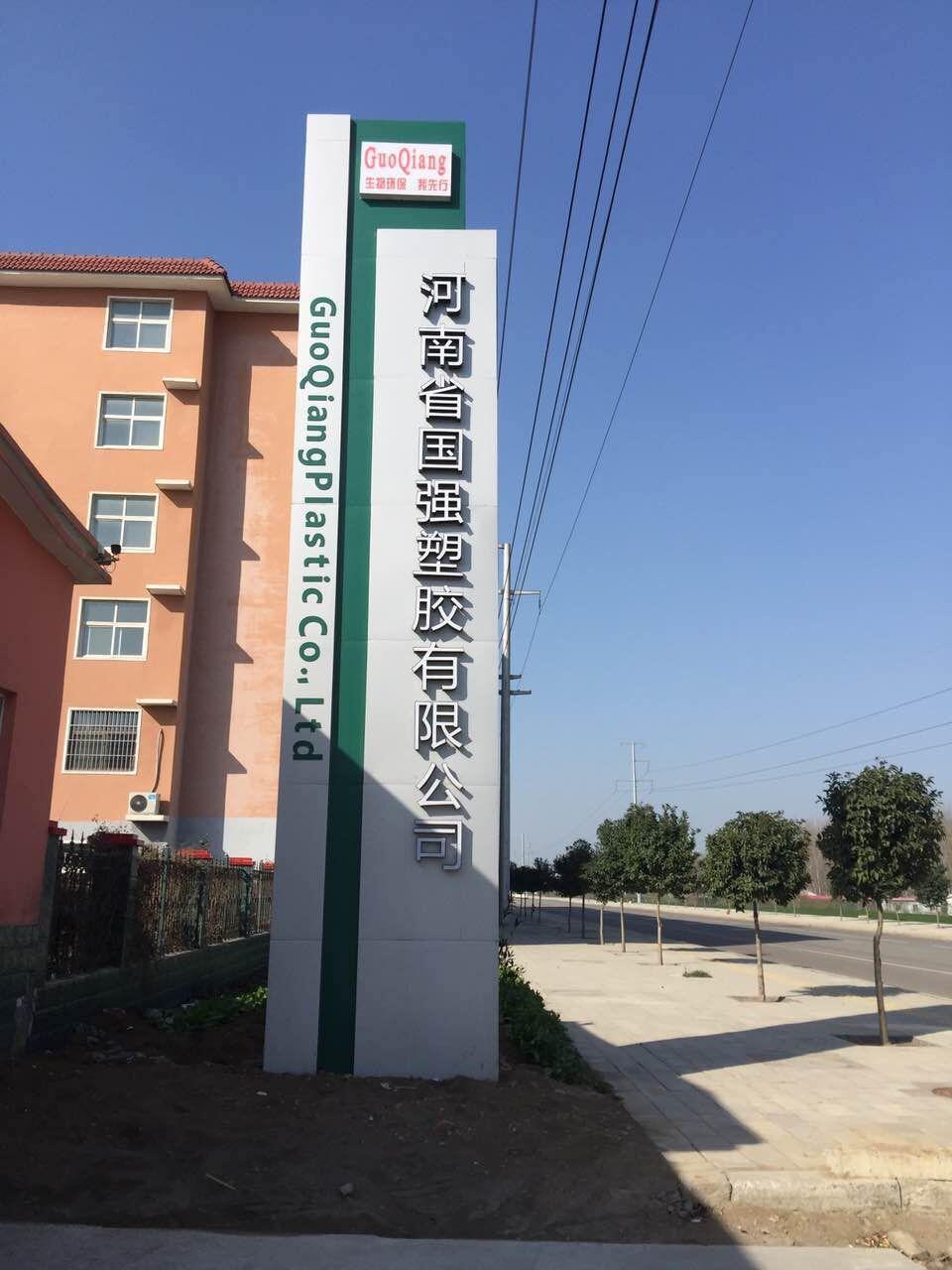 河南国强塑胶有限公司有机废气处理
