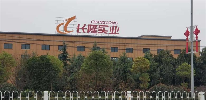 河南省长隆食品有限公司废水处理人人体育直播
